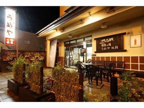 うめや旅館◆近畿日本ツーリスト
