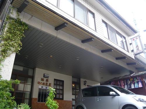 旅荘 桜山荘 花屋◆近畿日本ツーリスト