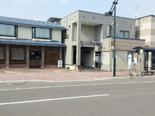 くりやま旅館◆近畿日本ツーリスト
