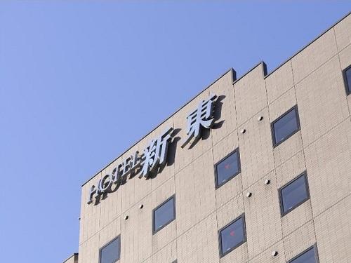 ホテル 新東◆近畿日本ツーリスト