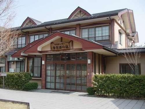 まきばの宿◆近畿日本ツーリスト