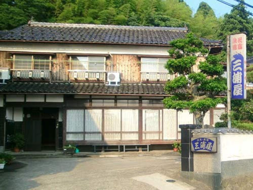 民宿旅館 三浦屋◆近畿日本ツーリスト