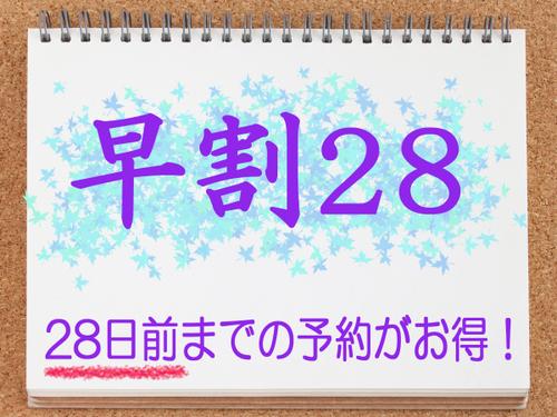 【早割28★素泊り】〜28日前までの早期ご予約限定だからお得!〜