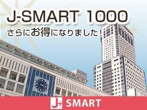 【J-SMART 1000】眠っている間に貯まる〜1000マイル〜JR札幌駅南口に直結で抜群のアクセス!北海道最高層のランドマークホテル☆札幌一の眺望が楽しめます♪