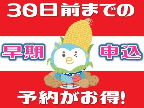 30日前までの予約がオトク☆早割30(朝食なし)