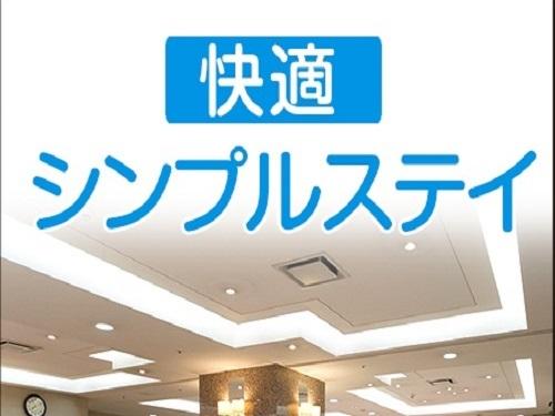 快適☆シンプルステイ☆プラン(朝食なし)