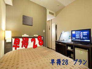 ◆早期割引♪ 【28日前のご予約でとってもお得♪】早割28!(食事なし)
