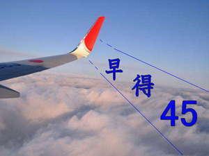 ◆早期割引♪ 【45日前のご予約で超お得!】早割45日!!(食事なし)