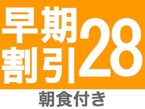 【早期割プラン】 ★28日前までの予約でお得に宿泊★〜札幌駅から徒歩1分  大通り・すすきのも地下通路で楽々移動♪