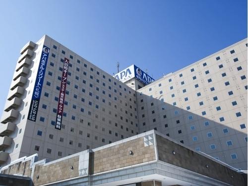 アパホテル&リゾート 札幌◆近畿日本ツーリスト