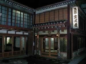 金沢屋 旅館◆近畿日本ツーリスト