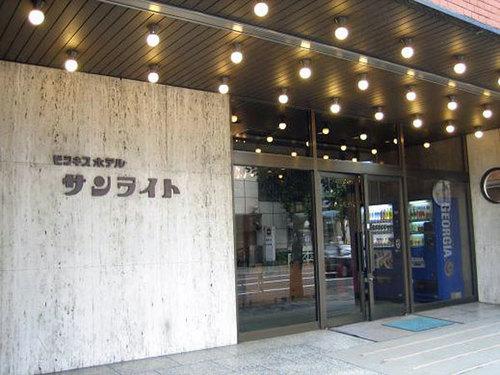 ビジネスホテル サンライト本館◆近畿日本ツーリスト