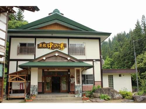 中の湯◆近畿日本ツーリスト