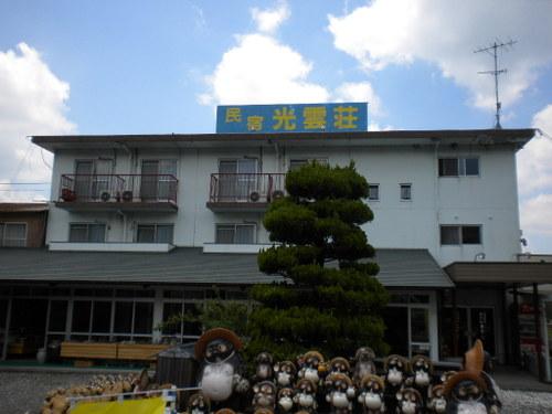 光雲荘◆近畿日本ツーリスト
