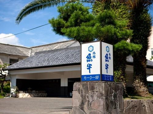 旅館 魚半◆近畿日本ツーリスト