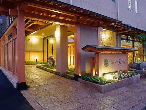 七草の湯◆近畿日本ツーリスト