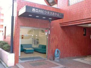 西立川 ビジネスホテル◆近畿日本ツーリスト
