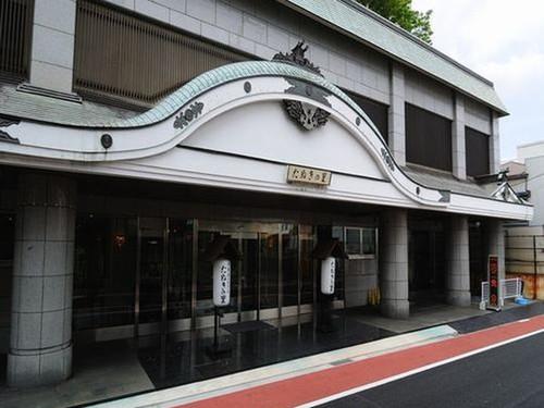 伊東第一ホテル たぬきの里◆近畿日本ツーリスト