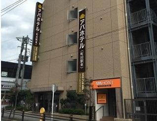 アパホテル 町田駅東◆近畿日本ツーリスト