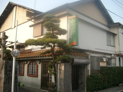 ビジネス旅館 松葉屋◆近畿日本ツーリスト