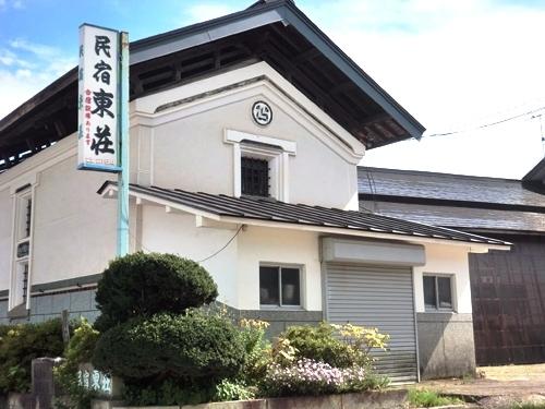 民宿 東荘◆近畿日本ツーリスト