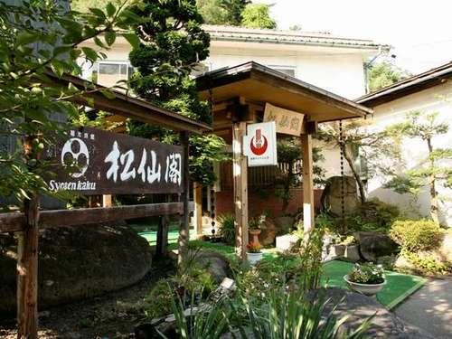 松仙閣◆近畿日本ツーリスト