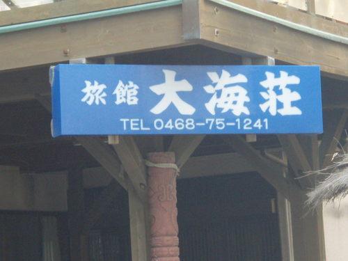 旅館 大海荘◆近畿日本ツーリスト