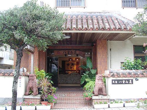 民宿 八重山荘◆近畿日本ツーリスト
