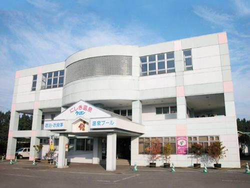 西木温泉 ふれあいプラザ クリオン◆近畿日本ツーリスト