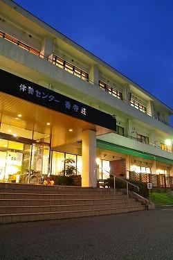 香寺荘◆近畿日本ツーリスト