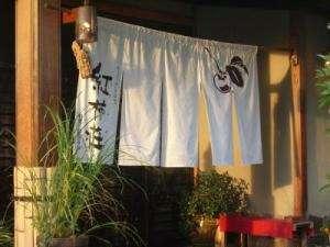 料理旅館 紅柿荘◆近畿日本ツーリスト