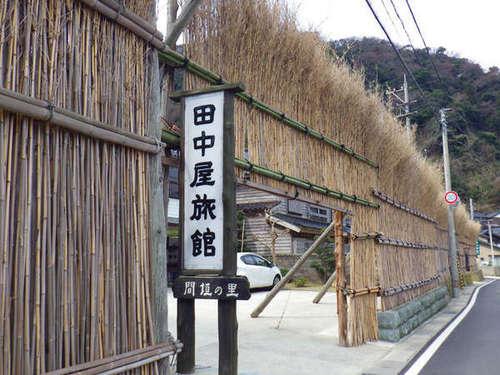 間垣の里 田中屋旅館◆近畿日本ツーリスト