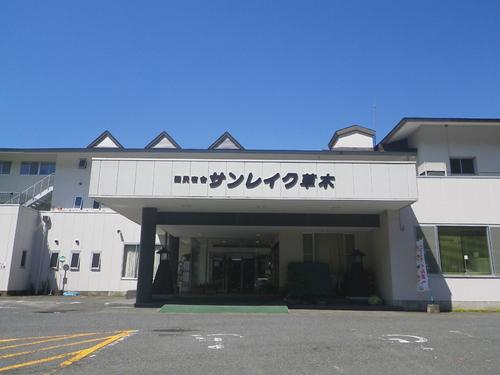 国民宿舎 サンレイク草木◆近畿日本ツーリスト