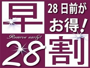 【早割】28日前までのご予約でお得なプラン♪ 〜 JR駅から徒歩1分、朝食無料サービス、大浴場完備♪