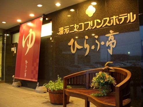 湯元 ニセコ プリンス ホテル ひらふ亭◆近畿日本ツーリスト