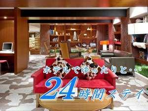 【13時IN/13時OUT】 24時間ステイOK♪ゆったりとリゾートを満喫! <朝食付>