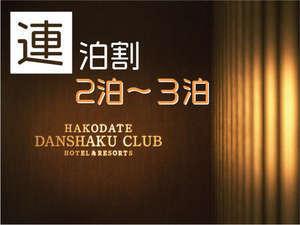 【2〜3泊でお得】連泊割・ECO還元プラン 〜観光地・函館で「暮らす」体験を〜【食事なし】