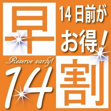 14日前までの予約がお得!早割14日前プラン〜最上階に天然温泉!函館駅から徒歩2分、電車・バス停もすぐ側♪ビジネス・観光にも最適!