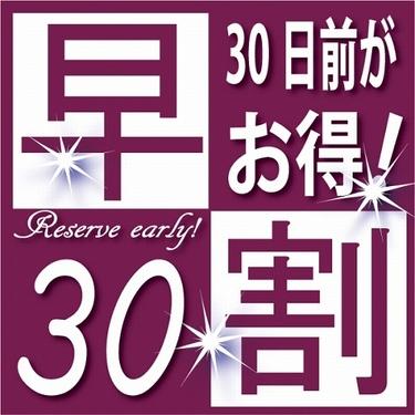 30日前までの予約がお得!早割30日前プラン〜最上階に天然温泉!函館駅から徒歩2分、電車・バス停もすぐ側♪ビジネス・観光にも最適!