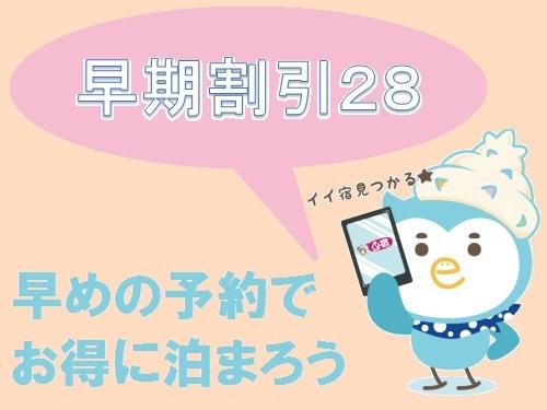 【28日前割】28日前までの予約がお得!★ 最上階に天然温泉!函館駅から徒歩2分、電車・バス停もすぐ側♪ビジネス・観光にも最適!