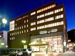ウイニング ホテル 函館◆近畿日本ツーリスト