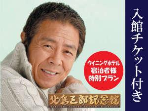 【お得な】 北島三郎記念館★入館チケット付き宿泊プラン♪【ご当地キャラ応援!】ご当地自慢!