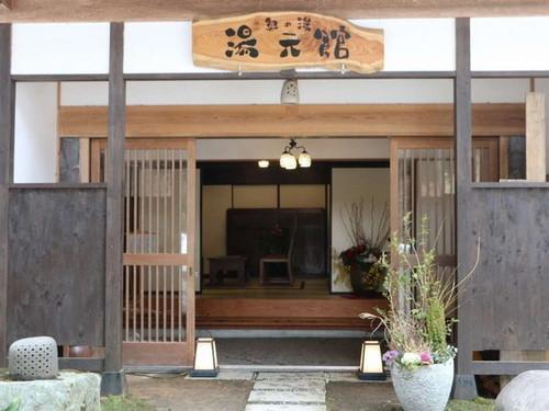 奥の湯 湯元館◆近畿日本ツーリスト