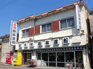 料理民宿 松林◆近畿日本ツーリスト
