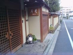 禿 庵◆近畿日本ツーリスト