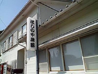 ほし乃や 旅館◆近畿日本ツーリスト