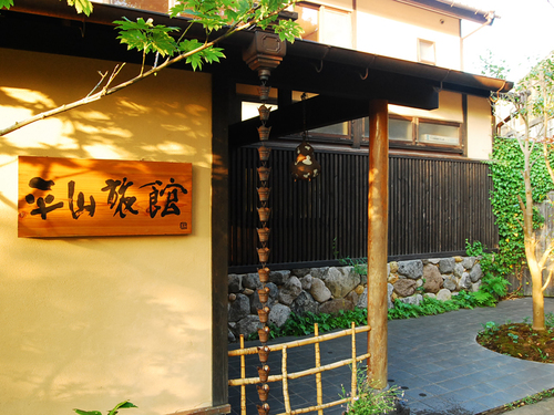 平山旅館◆近畿日本ツーリスト