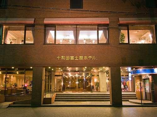 十和田 富士屋 ホテル◆近畿日本ツーリスト