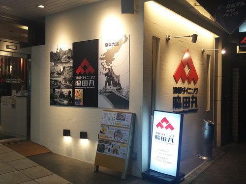B&Bパークホテル鹿児島アネックス◆近畿日本ツーリスト