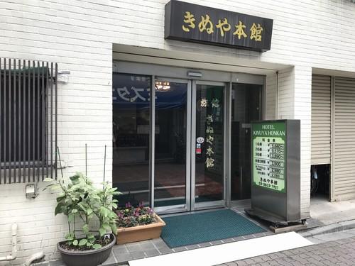 ホテル きぬや 本館◆近畿日本ツーリスト